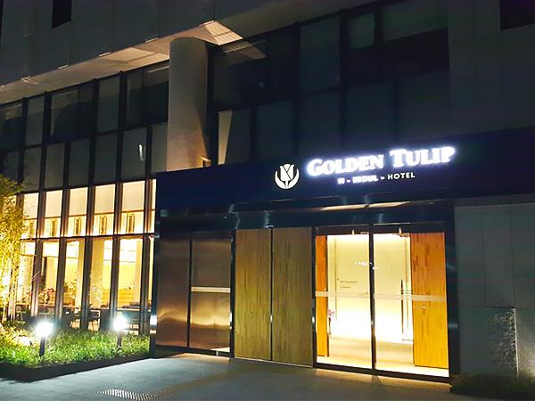 ゴールデン チューリップ M ホテル