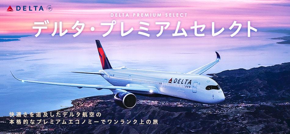 デルタ航空(DL)スカイチーム加盟...