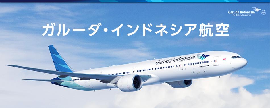 ガルーダ・インドネシア航空(GA)...