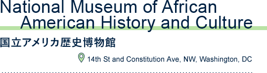 【National Museum of African American History and Culture(国立アメリカ歴史博物館)】 住所:14th St and Constitution Ave, NW, Washington, DC
