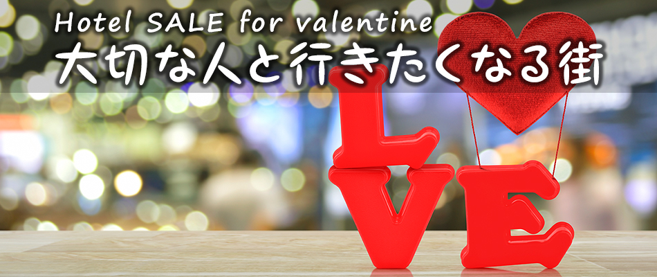Hotel SALE for valentine 大切な人と行きたくなる街