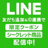line 今なら!友だち追加で限定クーポン、シークレット商品配信中!
