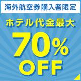 ホテル代金最大70%off