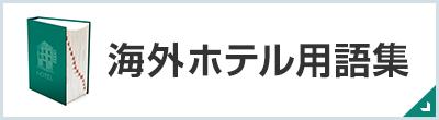 海外ホテル用語集