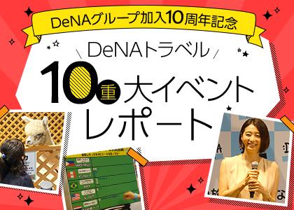 DeNAグループ加入10周年記念10(重)大イベント、イベントレポート
