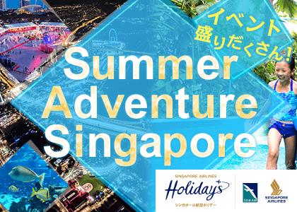 イベント盛りだくさん! Summer Adventure Singapore [SIA Holidays][SINGAPORE AIRLINES]