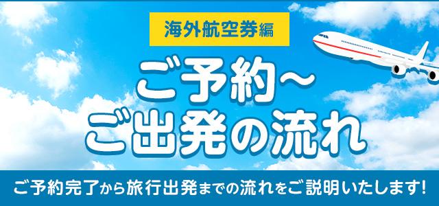 海外航空券 ご予約からご出発の流れ エアトリ