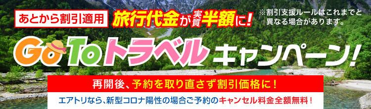 海外格安航空券・LCC・飛行機チケットの予約|エアトリ
