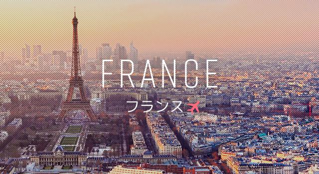 フランス旅行・ツアー格安予約 | エアトリ