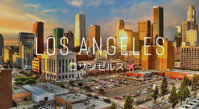 ロサンゼルス旅行格安予約 | エアトリ