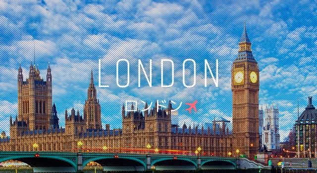 ロンドン旅行の特価予約 | エア...