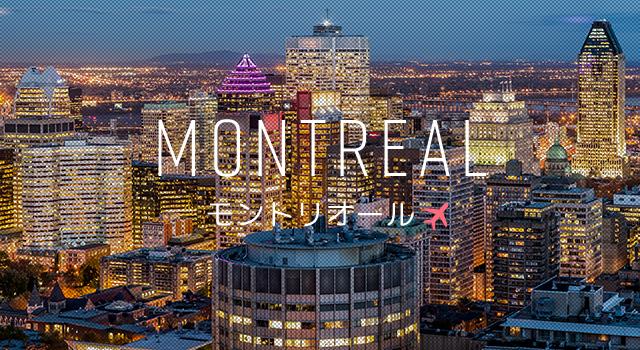 モントリオール旅行・ツアー格安予約 | エアトリ