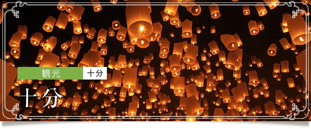 台湾十分(シーフェン)でランタン(天燈)を飛ばそう|エアトリ